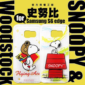 史努比 SNOOPY 授權正版 Samsung Galaxy S6 Edge G9250 透明軟式保護套 手機殼(自由款)
