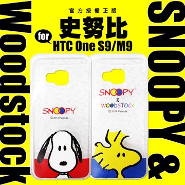 史努比 SNOOPY 授權正版 HTC One S9/M9 透明軟式保護套 手機殼(頭貼款)