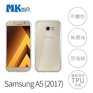 【MK馬克】Samsung A5(2017) 透明 軟殼 手機殼 保護套