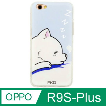 【PKG】For:OPPO R9S-Plus 彩繪空壓氣囊保護殼-(浮雕彩繪-呼呼狗)