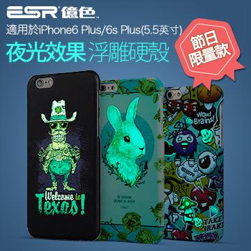 ESR億色 Apple iPhone 6 Plus/6s Plus手機殼 保護殼 插畫師系列夜光殼 蘋果背殼 超薄卡通套