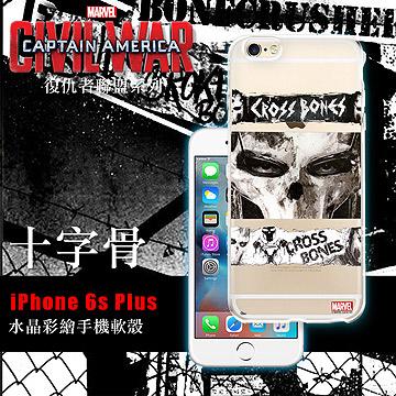 MARVEL漫威 iPhone 6/6s plus 5.5吋 復仇者聯盟美國隊長3 彩繪軟殼(十字骨)