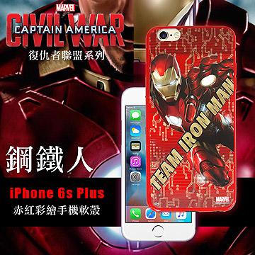 MARVEL漫威 iPhone 6/6s plus 5.5吋 復仇者聯盟美國隊長3 彩繪軟殼(鋼鐵人)