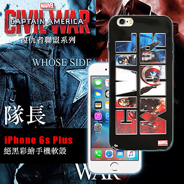 MARVEL漫威 iPhone 6/6s plus 5.5吋 復仇者聯盟美國隊長3 彩繪軟殼(隊長)