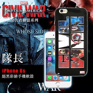 MARVEL漫威 iPhone 6/6s 4.7吋 復仇者聯盟美國隊長3 彩繪軟殼(隊長)