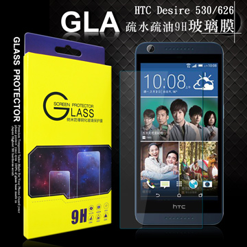 ~超薄0.26mm~GLA HTC Desire 530 / Desire 626 疏水疏油9H鋼化玻璃膜