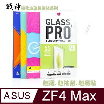 戰神強化玻璃貼-對應:ASUS ZENFONE4 MAX ZC554KL專用型螢幕保護貼(高品質最新超薄強化款)