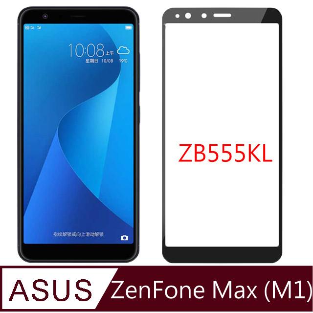 杋物閤FOR:ASUS ZenFone Max (M1) ZB555KL全滿版螢幕玻璃保護貼-黑框面板