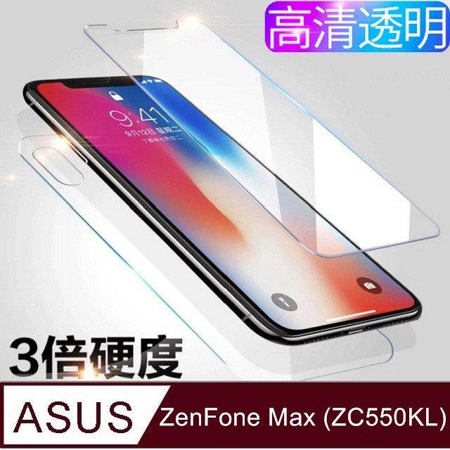 ASUS ZenFone Max (ZC550KL) 5.5 吋 9H高透光鋼化玻璃保護貼 玻璃貼(非滿版)