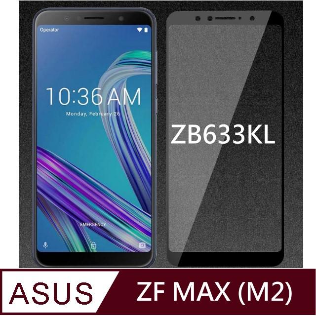 杋物閤強化超薄玻璃保護貼 For:ASUS Zenfone max (m2)ZB633KL全滿版螢幕玻璃保護貼-黑框面板