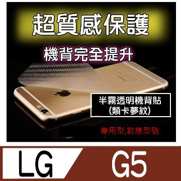 ★TOP寶殼家★For:LG G5 背面機背貼(類卡夢紋)背面保護貼