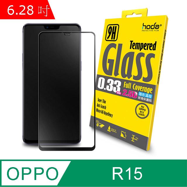 hoda OPPO R15 2.5D 高透光 隱形滿版 9H 鋼化玻璃 保護貼 疏油 疏水 鋼化膜