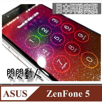 WINDA For:ASUS ZenFone 5專用型(BLING閃閃動人亮粉鑽粉)螢幕保護貼