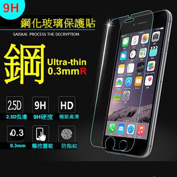 9H ASUS ZenFone6 鋼化玻璃保護貼 華碩 ZenFone 6 鋼化玻璃保護貼 0.3mm 防爆耐刮 9H 防刮