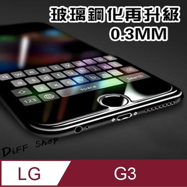 硬度9H鋼化玻璃保護貼LG G3鋼化玻璃膜 手機膜