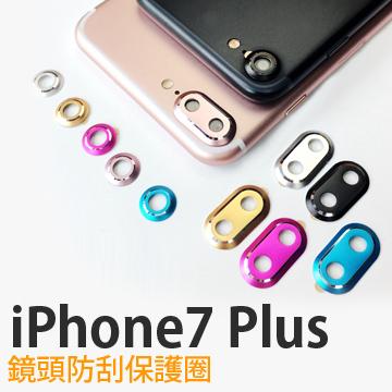 Appe iPhone 7 PLUS (5.5吋) 鏡頭保護環
