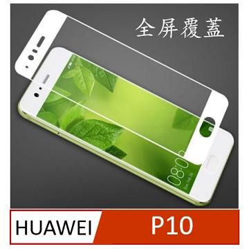 華為HUAWEI P10 全屏覆蓋滿版 9H硬度鋼化玻璃保護貼