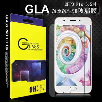 ~超薄0.26mm~GLA 歐珀 OPPO F1s 5.5吋 疏水疏油9H鋼化玻璃膜
