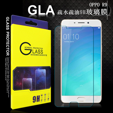 ~超薄0.26mm~GLA OPPO R9 5.5吋 疏水疏油9H鋼化玻璃膜