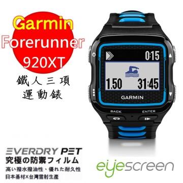 EyeScreen EveryDry Garmin Forerunner 920XT 鐵人三項運動錶 螢幕保護貼