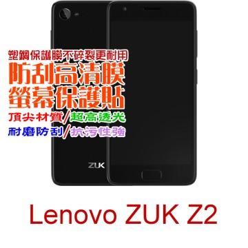 Lenovo ZUK Z2 防刮高清膜螢幕保護貼