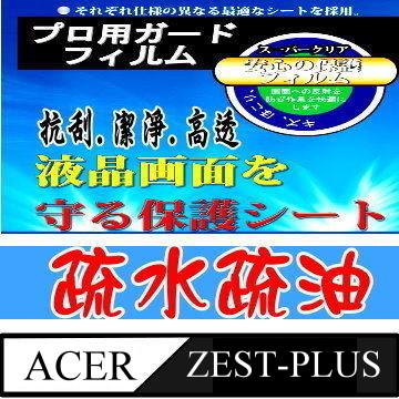 Totomo 對應:ACER-ZEST-PLUS螢幕專用保護貼(疏水疏油.亮面抗刮)