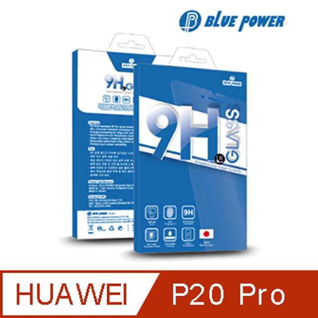 【BLUE POWER】華為P20 Pro 9H鋼化玻璃保護貼(非滿版)
