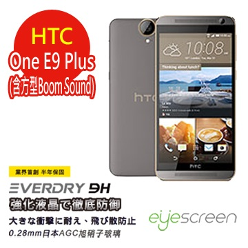 EyeScreen HTC E9 Plus (含方型Boom Sound) Everdry AGC 9H 0.28mm 業界首創半年保固 防爆強化玻璃