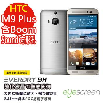 EyeScreen HTC One M9 Plus (含方型Boom Sound)Everdry AGC 9H 0.28mm 業界首創半年保固 防爆強化玻璃