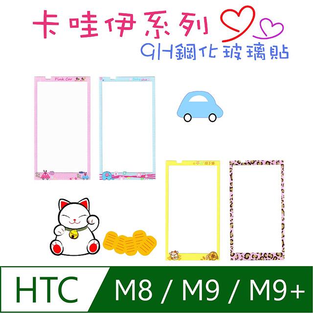 HTC ONE系列 M8 / M9 / M9+ 卡哇伊系列 9H硬度 鋼化玻璃 保護貼 防刮 防爆 疏油疏水 高清 手機螢幕貼