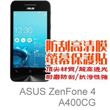 Asus ZenFone4 防刮高清膜螢幕保護貼