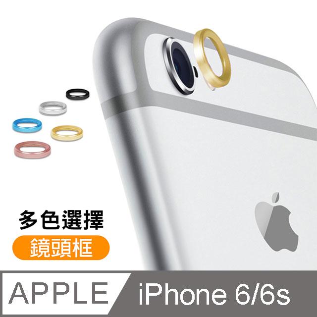 iPhone 6/6s 手機鏡頭保護圈 鏡頭框