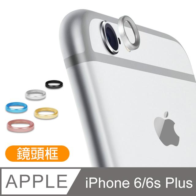 iPhone 6+/6s+ 手機鏡頭保護圈 鏡頭框