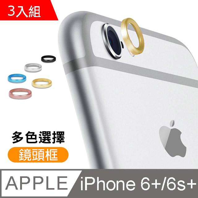 iPhone 6+/6s+ 手機鏡頭保護圈 鏡頭框-超值三入組