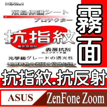 WINDA For:ASUS ZenFone ZOOM(ZX551ML)專用型(光學級霧面抗指紋+修補刮痕)螢幕保護貼
