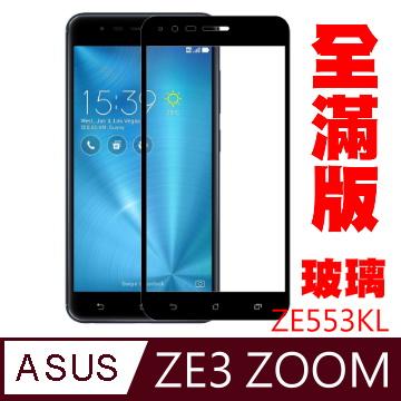 杋物閤強化超薄玻璃保護貼 For:ASUS ZF3 Zoom ZE553KL全滿版螢幕玻璃保護貼-黑框面板