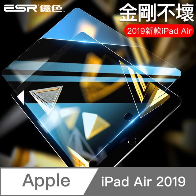 ESR億色 iPad Air 2019 10.5吋 9H防刮鋼化玻璃膜螢幕保護貼 Air 3玻璃膜 附貼膜神器