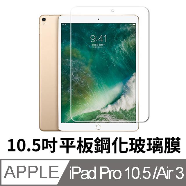 iPad Pro 10.5/ iPad Air 2019通用 10.5吋平板鋼化玻璃膜 螢幕保護貼(FA103-3)