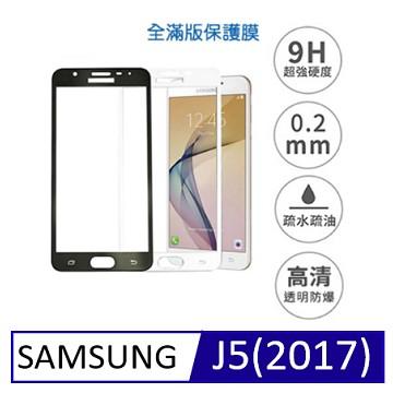 Samsung Galaxy J5(2017款) 全屏覆蓋滿版 9H硬度鋼化玻璃保護貼