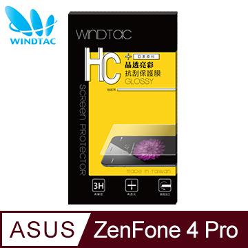 ASUS ZenFone 4 Pro(ZS551KL)專用手機螢幕保護貼