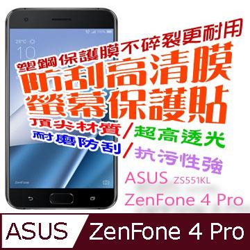 ASUS ZS551KL ZenFone 4 Pro 防刮高清膜螢幕保護貼