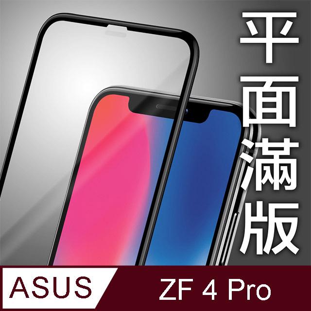 ASUS ZenFone 4 Pro (ZS551KL)/5.5吋/平面絲印滿版全膠/鋼化玻璃膜-白