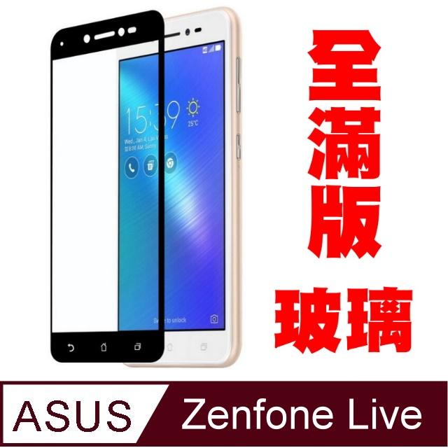 杋物閤強化超薄玻璃保護貼 For:ASUS ZENFONE LIVE ZB501KL 全滿版螢幕玻璃保護貼-黑框面板