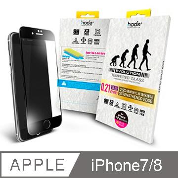 ☆HODA☆ 蘋果 IPhone7/8 4.7吋 2.5D滿版 0.21邊緣強化玻璃保護貼