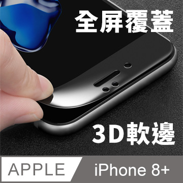 鋼化玻璃保護貼系列 Apple iPhone 8 Plus(5.5吋)(軟邊3D滿版黑)