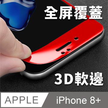 鋼化玻璃保護貼系列 Apple iPhone 8 Plus(5.5吋)(軟邊3D滿版紅)