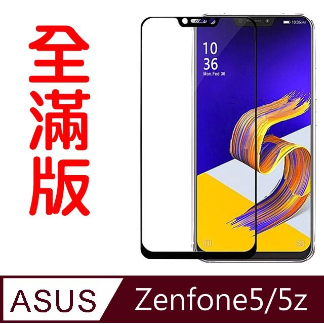 杋物閤強化超薄玻璃保護貼 For:ASUS Zenfone 5/5Z ZE620/ZS620全滿版螢幕玻璃保護貼-黑框面板