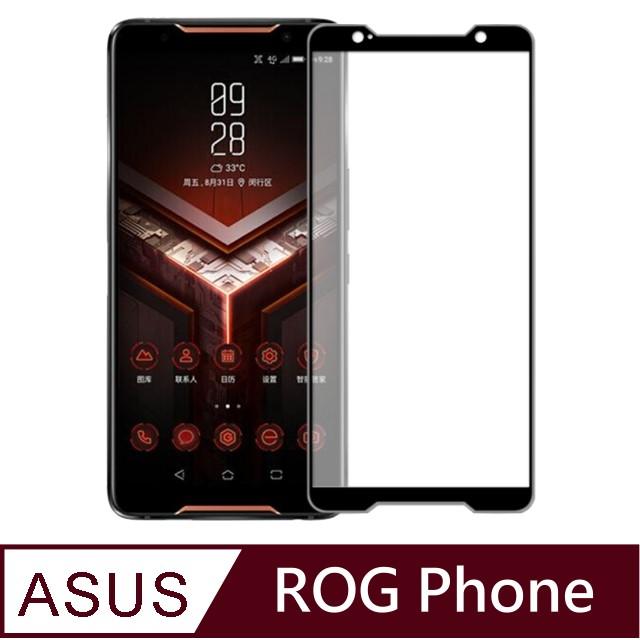 杋物閤強化超薄玻璃保護貼 For:ASUS ROG Phone 全滿版螢幕玻璃保護貼-黑框面板