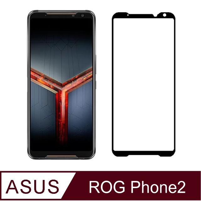 杋物閤強化超薄玻璃保護貼 For:ASUS ROG Phone2 全滿版螢幕玻璃保護貼-黑框面板