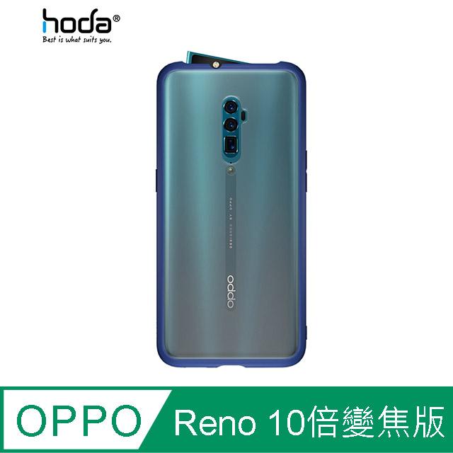 【hoda】OPPO Reno 10倍變焦版 柔石軍規防摔保護殼-寶石藍